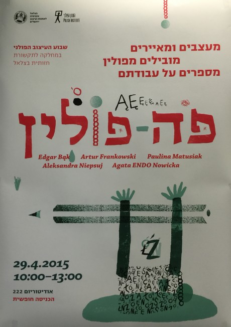poster_betzalel